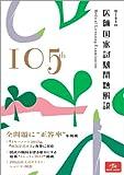 医師国家試験問題解説 第105回(全3巻)