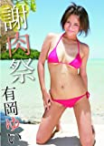 謝肉祭 有岡ゆい / CMP-009 [DVD]