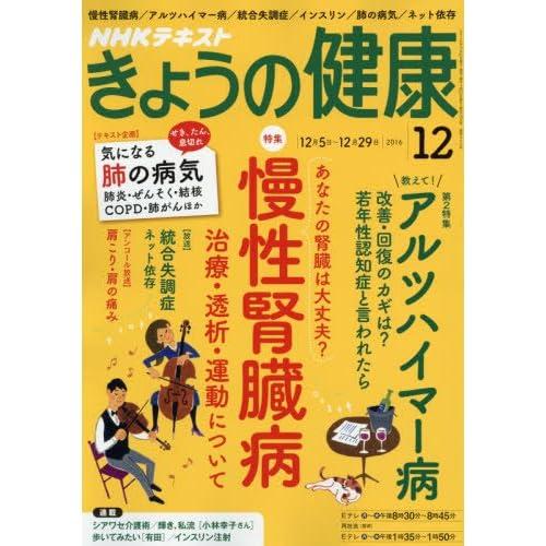 NHK きょうの健康 2016年 12 月号 [雑誌]