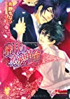 蜜月の恋愛革命 (B‐PRINCE文庫)