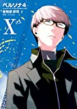 ペルソナ4 (10)<ペルソナ4> (電撃コミックス)