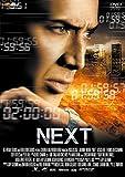 NEXT-ネクスト-[DVD]