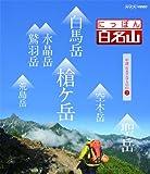 にっぽん百名山  中部・日本アルプスの山3 [Blu-ray]