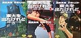 東大を出たけれど コミック 1-3巻セット (近代麻雀コミックス)