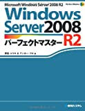 Windows Server 2008 R2パーフェクトマスター (Perfect Master SERIES)