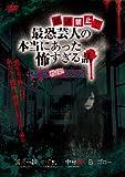 『放送禁止!! 最恐芸人の本当にあった怖すぎる話』 第一夜 戦慄!ゾクゾク編[DVD]