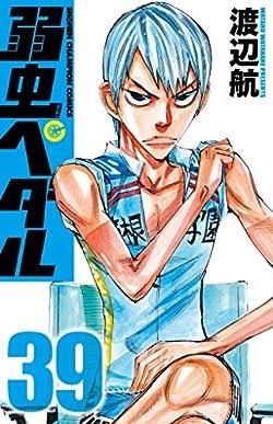 弱虫ペダル(39): 少年チャンピオン・コミックス