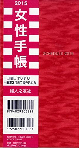女性手帳(チェリーピンク) 2015年版