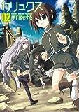 カリュクス(2) (アクションコミックス(月刊アクション))