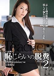 美人教師 恥じらいの脱糞2 北条麻妃 アタッカーズ [DVD]