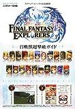 ファイナルファンタジー エクスプローラーズ N3DS版 召喚獣超撃破ガイド スクウェア・エニックス公式攻略本 (Vジャンプブックス)