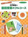 白石範孝の国語授業のフルコース―おいしい国語授業レシピ〈2〉 (hito*yume book)