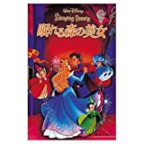 Sleeping Beauty (Disney cartoon novel version) (1997) ISBN: 4037910608 [Japanese Import]