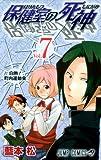 保健室の死神 7 (ジャンプコミックス)