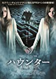 ハウンター [DVD]