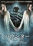 ハウンター[DVD]