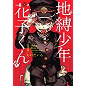 地縛少年 花子くん(1) (Gファンタジーコミックス)