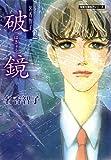 Best of 名香智子 : 2 破鏡 (ジュールコミックス)