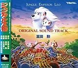 ジャングル大帝 オリジナルサウンドトラック