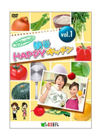 こうちゃんの簡単HAPPYキッチン Vol.1 [DVD]