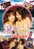 湯女(ゆめ)紀行 土肥編 BRW108 二宮沙樹&大塚咲【DVD】