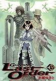 銃夢 Last Order 15 (ヤングジャンプコミックス)