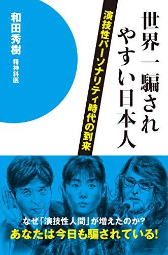 世界一騙されやすい日本人 ~演技性パーソナリティ時代の到来