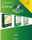スコアメーカーFX2公式ガイドブック?きれいな楽譜がひとりでできるイチからガイド?