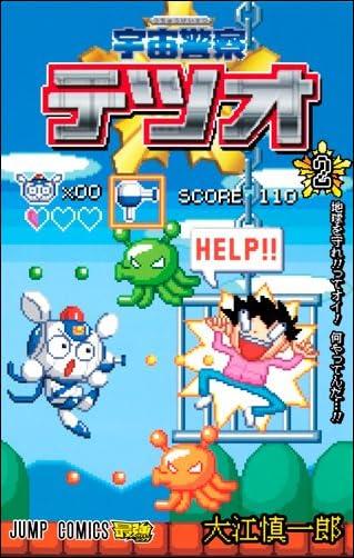 宇宙警察テツオ 2 (ジャンプコミックス)