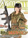 月刊 Arms MAGAZINE (アームズマガジン) 2013年 11月号 [雑誌]