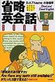 省略英会話BOOK—ここまで略しても通じる!