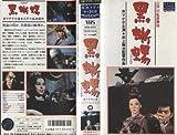 黒蜥蜴 [VHS]