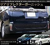 ノア 80系 G/Xシリーズ ヴォクシー 80系 V/Xシリーズ トヨタ リアリフレクター ガーニッシュ 2P メッキ仕上げ/バック リアリフ 反射鏡 外装品 カスタム パーツ TOYOTA NOAH VOXY 新型 ZWR80G ZRR80G ZRR85G ZRR80