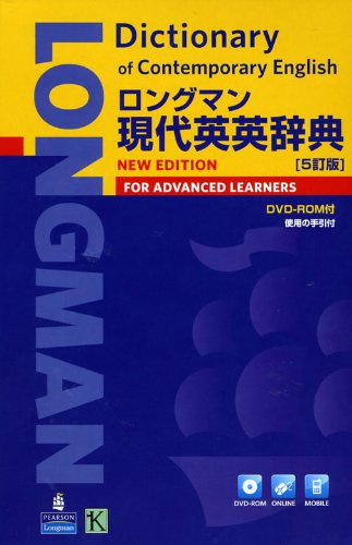 ロングマン現代英英辞典 [5訂版] DVD-ROM付