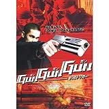 GUN GUN GUN 怒りのトリガー FBX-067 [DVD]