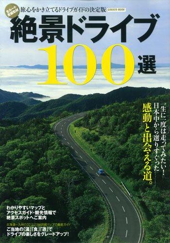 絶景ドライブ100選 (Gakken Mook)