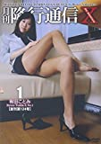月刊 隆行通信X/Ryuco Tushin X No.1 有田ことみ [DVD]