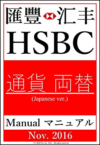 hsbc-manual-currency-exchange-12step-3min-japanese-edition