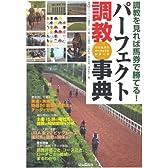 パーフェクト調教事典 (自由国民社パーフェクトシリーズ 2)