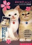 さくら日本切手カタログ〈2010年版〉