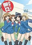 森田さんは無口。2 [DVD]
