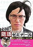 必修!隠語ゼミナール 風俗・ゲイ・ギャル・ヲタク編 [DVD]
