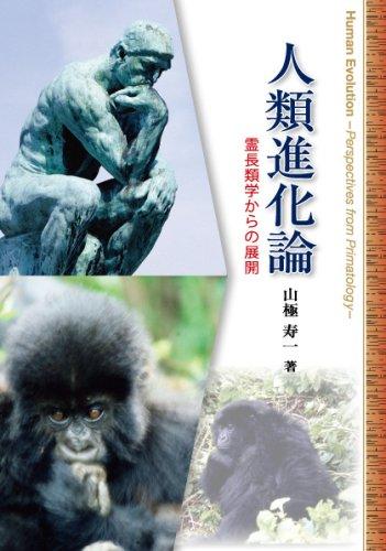 人類進化論―霊長類学からの展開
