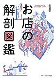 お店の解剖図鑑