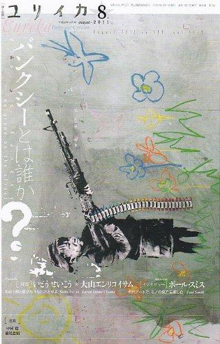 ユリイカ2011年8月号 特集=バンクシーとは誰か? 路上のエピグラム