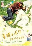 「王様とボク」 ナビゲートDVD with 菅田将暉 松坂桃李 相葉裕樹[DVD]