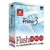 AHS frimo 3 通常版