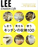 しまう・見せる・使う キッチンの収納100 (LEE CREATIVE LIFE)
