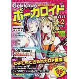Gekkayoボーカロイドfan Vol.2 (ブティックムック956)