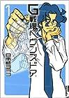 G戦場ヘヴンズドア 第1巻 2003-03発売